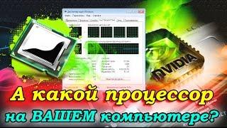 Как узнать какой процессор стоит на компьютере(Хай, друзья! Сегодня расскажу вам, как узнать, какой процессор стоит на вашем железном друге. :) Если помог,..., 2015-10-07T12:32:35.000Z)