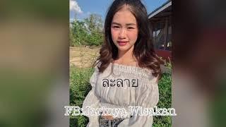 ละลาย Fora Kwan X KT Long Flowing [Cover By Jarinya]