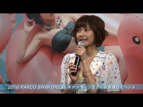 佐野ひなこが、「2016 PARCO SWIM DRESSキャンペーン」のモデルに起用されることになり、お披露目イベントが行われました。 2016年 PARCO SWIM DRESSのキャ...