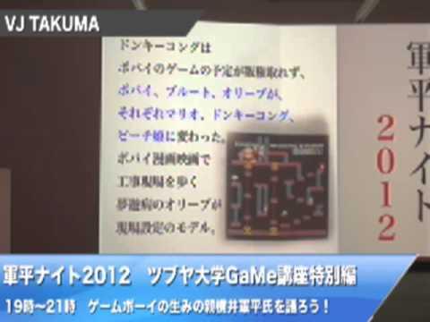 軍平ナイト2012(GaMe特別講座)...