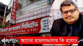 'আদালত থেকে জামিন নিলে কিছু করার থাকেনা পুলিশের' || DBC News