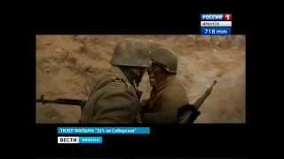 Сцены фильма о 321 й стрелковой дивизии снимут в Прибайкалье,