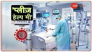 Download COVID Crisis: ICU में है भारत का Health System? | Coronavirus India Update | Latest News | Hindi