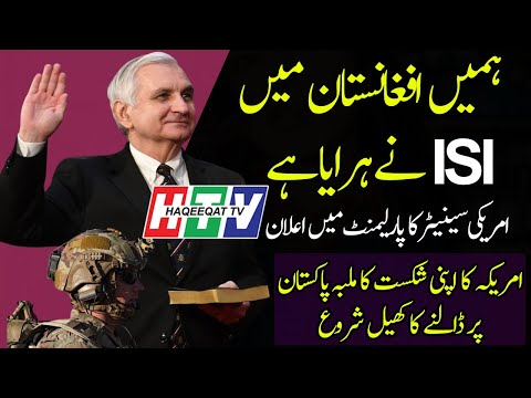 Haqeeqat TV: How the US Senator Has Started Dumping the Wreckage of its Failure on Pakistan