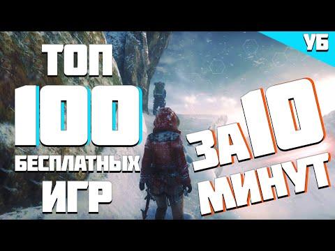 ТОП 100 ЛУЧШИХ БЕСПЛАТНЫХ ИГР В СТИМЕ ЗА 10 МИНУТ! #бесплатныеигры