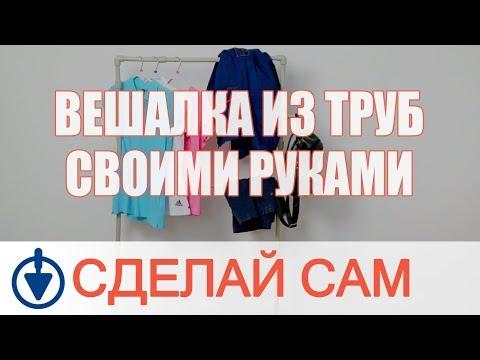 Гардеробные вешалки купить украина