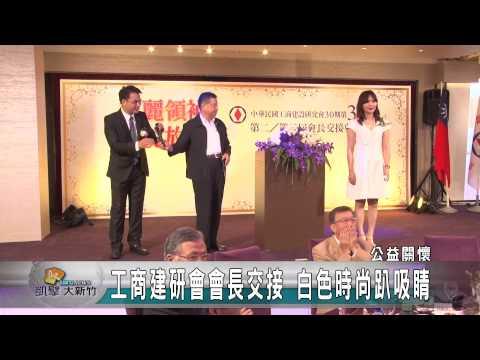 20150830N 工商建研會會長交接 白色時尚趴吸睛