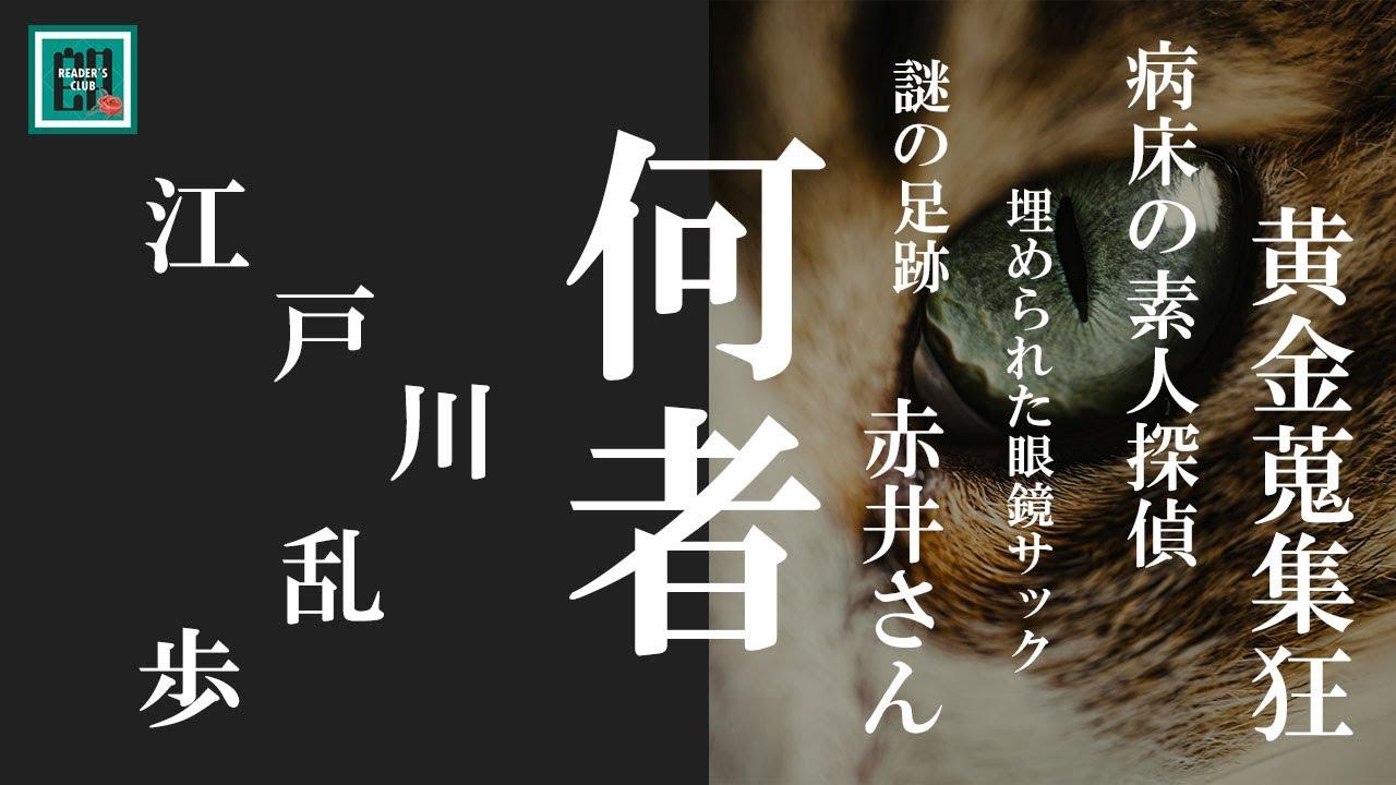 朗読 ユーチューブ 小説 無料