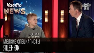 Мелкие спецы - Яценюк - Организует президенту встречи с женщинами | приколы с детьми 2016