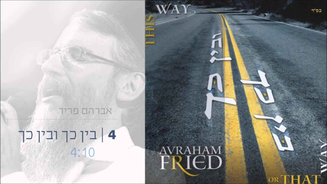 4 / בין כך ובין כך / אברהם פריד