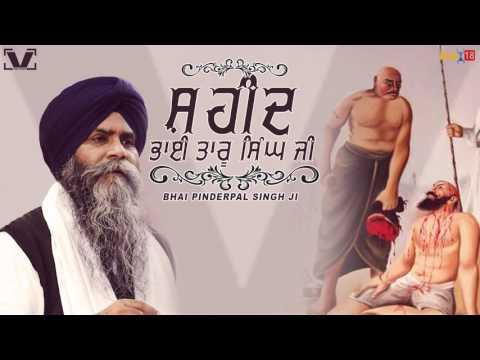 Shaheed Bhai Taru Singh Ji | New Katha 2017 | Bhai Pinderpal Singh Ji | V Gurbani