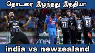 India lose by 4 runs | 4 ரன்கள் வித்தியாசத்தில் இந்தியா தோல்வி