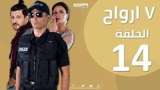 Episode 14- Sabaa Arwah | الحلقة الرابعة عشر 14 | مسلسل سبع أرواح - 7 أرواح