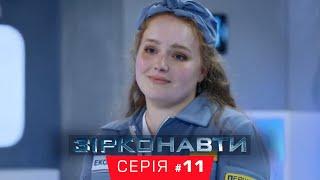 Звездонавты - 11 серия - 1 сезон | Комедия - Сериал 2018