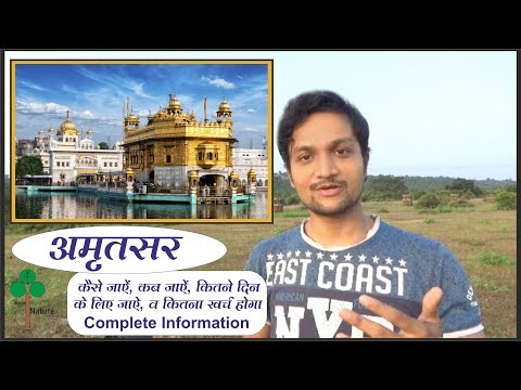 Amritsar tour plan and budget | how to travel amritsar | Amritsar tour guide