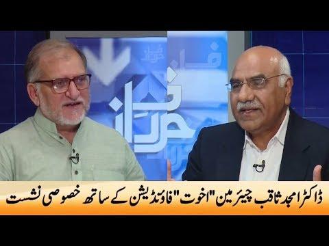 Harf E Raaz 19 June 2017 | Interest Free Loans