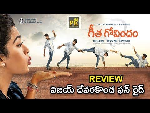 Geetha Govindam Movie Review | Vijay Deverakonda | Rashmika Mandana | PK TV