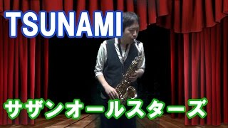 TSUNAMI by サザンオールスターズ, alto saxophone cover. Sheet/Backin...
