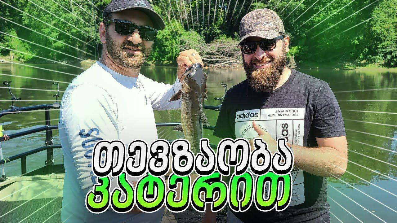 თევზაობა ლოქოზე ამერიკაში