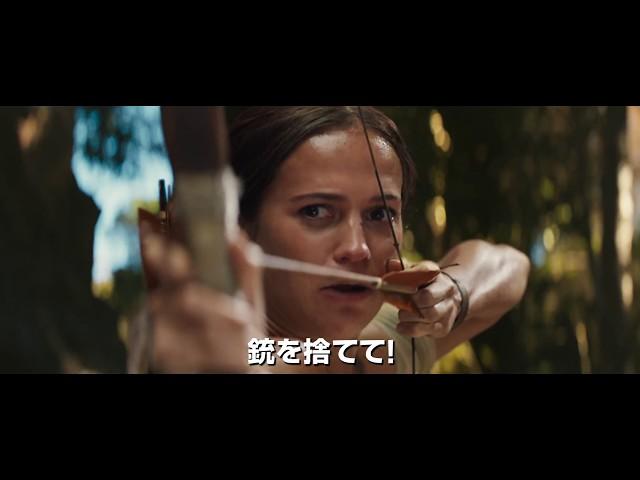 『トゥームレイダー ファースト・ミッション』新生ララ・クロフトが飛ぶ!射る!本予告編