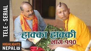 Hakka Hakki - Episode 110 | 11th Sep 2017 Ft. Daman Rupakheti, Kabita Sharma