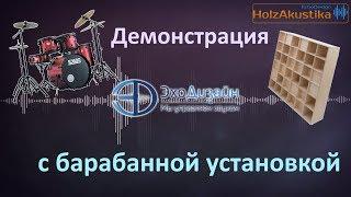 Акустические Диффузоры HolzAkustika | Демонстрация с барабанной установкой(, 2017-09-13T08:07:00.000Z)