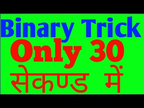 TRICK !!BINARY NUMBERS FIND IN HINDI 30 SECONDS