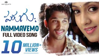 Nammavemo Full Video Song | Parugu Video Songs | Allu Arjun, Sheela | Bhaskar | Mani Sharma