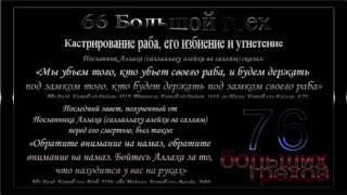 Грех № 66  Оскопление раба и нанесение ему увечий и мучений