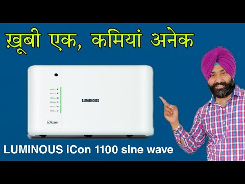 Is this really Best Inverter For Home || Luminous iCon 1100 Pure Sine wave Inverter || Emm Vlogs