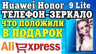 Распаковка посылки Huawei Honor 9 Lite