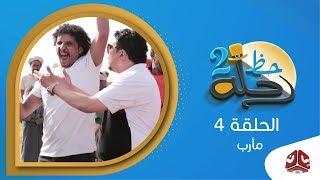 رحلة حظ 2 | الحلقة 4 -  مأرب | مع خالد الجبري ونخبة من نجوم اليمن | يمن شباب