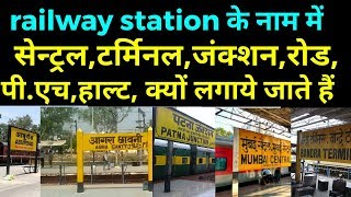 What is meaning of central, terminal, junction, cant, road, halt, ph, in name of railway station