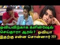 AARAV TOOK CLEAN SHAVE ONLY FOR OVIYAA WHAT DID OVIYA TWEET ABOUT THIS Whatsapp Status Video Download Free