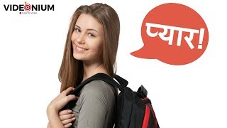 लड़की से प्यार | How to Date Indian Girls | Fantastic Dating Tips in Hindi