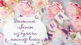 Как сделать большие цветы из бумаги для декора праздника |  Мастер класс