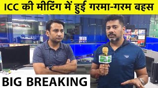 BIG BREAKING: UNDER-PRESSURE ICC POSTPONES DECISION ON T20 World Cup | Vikrant Gupta & Rahul Rawat