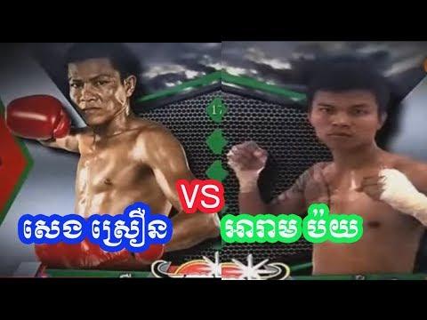 Seng Sroeun vs Aramboy(thai), Khmer Boxing Seatv 23 Dec 2017