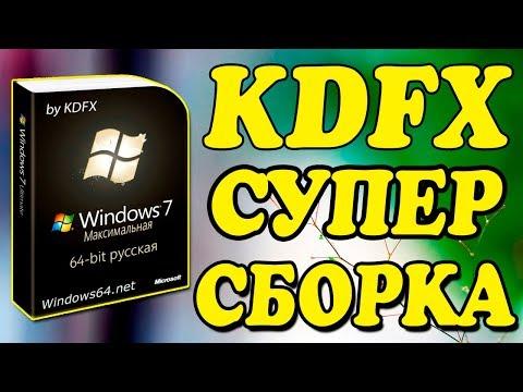 Установка сборки Windows 7 By KDFX на современный компьютер
