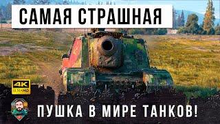 Самый страшный ПТ-зверь! Легендарная БЛ-10 снова за старое в World of Tanks!