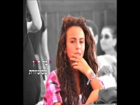 21Pills & יובל דיין & David Guetta  - מסונוורת (Roei H Mashup) להורדה