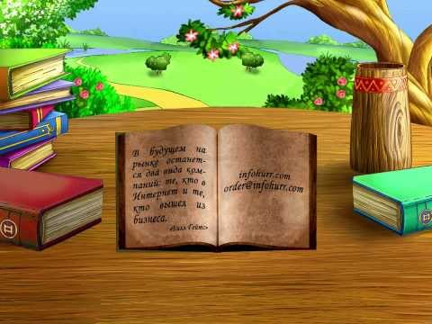 Интерактивная книга - пример анимации на развороте