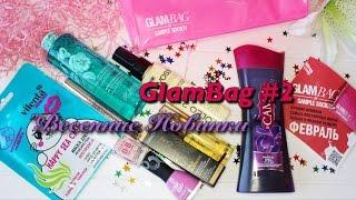 "GlamBag #2 Тема: ""Весенние Новинки""||Бюджетные НОВИНКИ косметики||Beauty Box||Sweetysweet Mari"