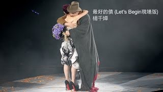 楊千嬅 Miriam Yeung-最好的債 (Let