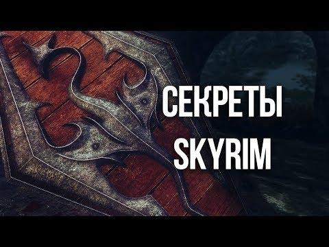 Skyrim Интересные моменты