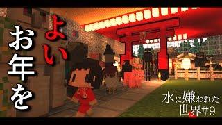 【Minecraft】水に嫌われた世界#9 ~神社作り~【ゆっくり実況】