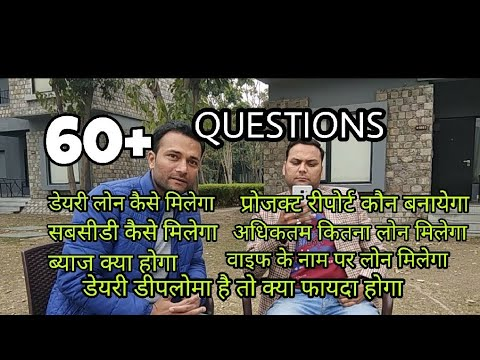 DAIRY LOAN 60+ QUESTIONS ANSWERED ,DAIRY FARMING