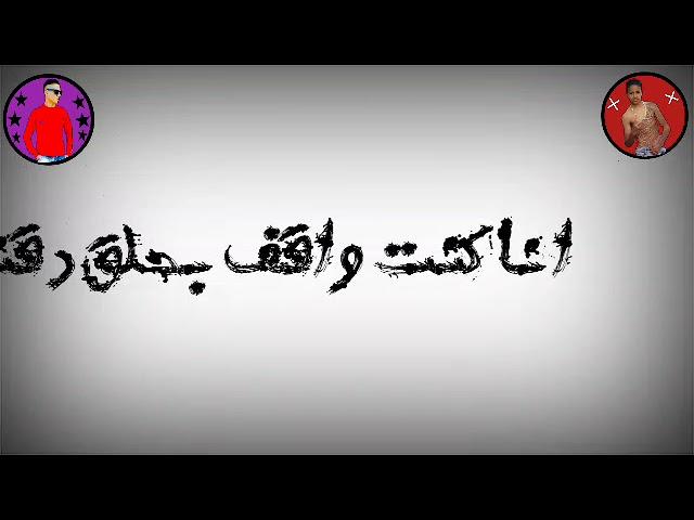 تحميل حالات واتس حمو بيكا ملقتش بنت جميلة تلحقني جاامده 2019