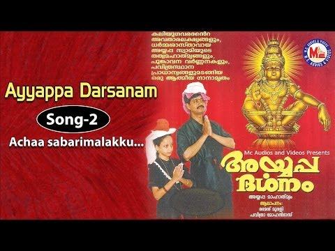 Achaa sabarimalakku - Ayyappa Darsanam