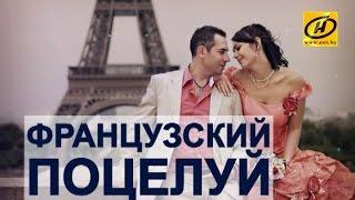Контуры. Французский поцелуй